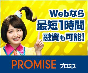 promis-yoko